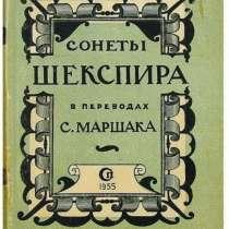 Сонеты Шекспира в переводах С. Маршака. ВИНТАЖ, в г.Москва