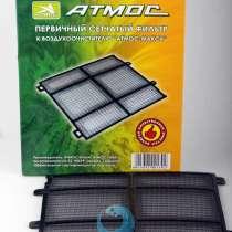Первичный сетчатый фильтр для очистителя воздуха Атмос-Макси, в г.Москва