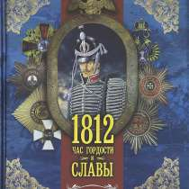 1812 Час гордости и славы, в Санкт-Петербурге