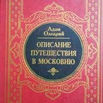 А. Олеарий, в г.Москва