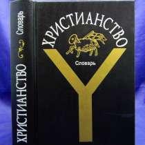 Христианство. Словарь, в г.Москва