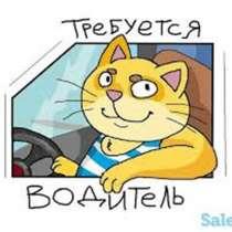 Требуется водитель с личным грузовым бусом, для доставки, в г.Бишкек