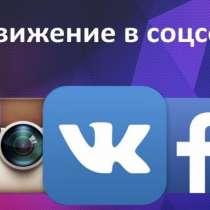 Размещение объявлений в соцсетях и на бесплатных досках объя, в г.Минск