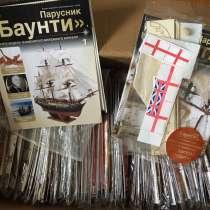 Полный комплект журналов для сборки парусника Баунти, в Перми