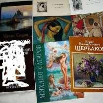 Искусство альбомы, в Москве