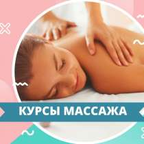 Курс-практикум массажа в Симферополе!, в Симферополе