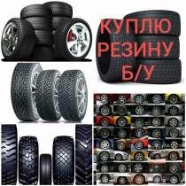 Выкуп шин,скупка колес, шины, диски, колеса, продать, купить, в Москве