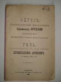Адрес, поднесенный миссионеру иеромонаху Арсению 1889, в г.Октябрьский