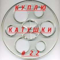 Магнитофонные катушки № 22, в Барнауле