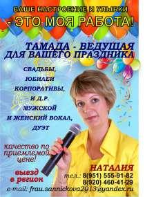 Ведущая+вокал, в Воронеже