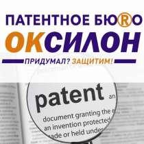 Регистрация товарного знака (логотипа), патентование, в Москве
