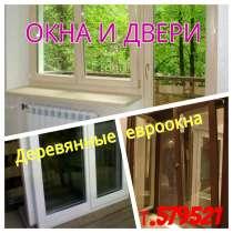 Окна деревянные, в Сыктывкаре