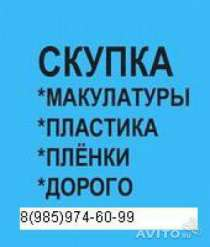 Купим вывезем макулатуру в Подольске, в Подольске
