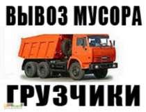 Грузчики, в Красноярске