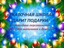 Дарим Новогодние персональные сказки для детей, в Екатеринбурге
