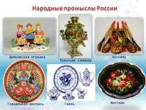 Продам изделия народных промыслов, в Санкт-Петербурге