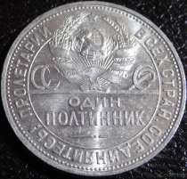 Полтинник 1924 года серебро т. р, в г.Находка