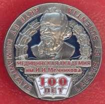 Фрачник 40 лет Медицинской академии Мечникова СПбГМА, в Орле