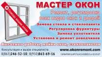 Ремонт окон и дверей, в Ростове-на-Дону