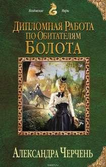 """Книга А. Черчень """"Дипломная работа по обитателям болота"""", в Владивостоке"""