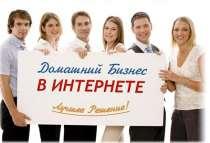 Работа на дому, в Иркутске