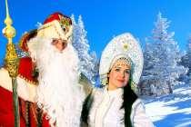 Дед Мороз и Снегурочка на Ваш праздник!, в Москве