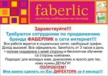 Партнёр компании Фаберлик удалённо, в г.Уральск