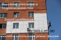 НАРУЖНОЕ УТЕПЛЕНИЕ СТЕН ЗИМОЙ. Зимняя технология утепления, в Владивостоке