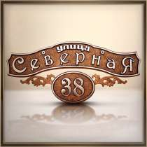 Рельефные таблички, в Челябинске