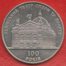 Украина 5 гривен 2000 г. 100 лет Львов театр, в Орле