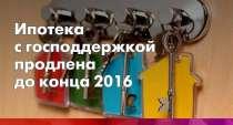 Программа ипотеки с господдержкой (11%) продлена, в Перми