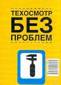 Техосмотр (Диагностические карты), в Перми