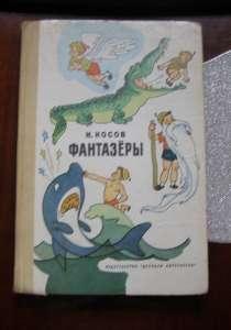 1977 Носов Фантазеры худ. Вальк, Семенов, в Москве