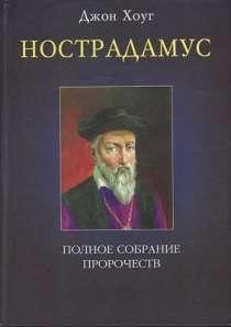 Все пророчества Нострадамуса, в Липецке