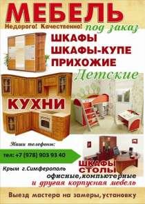 Изготовление мебели под заказ, в г.Симферополь