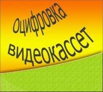 Оцифровка видеокассет, в Челябинске