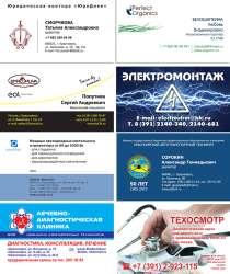 Визитки/Баннеры/Уличные штендеры. Дизайн, верстка, печать, в Красноярске