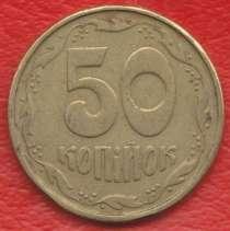 Украина 50 копеек 1994 г., в Орле
