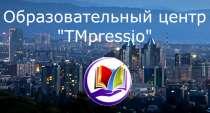 Живой тренинг «Критическое мышление для «крутых»!, в г.Алматы