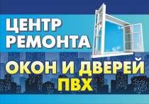 Ремонт окон ПВХ Гомель, в г.Гомель