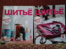 Журнал - пособие, в Екатеринбурге