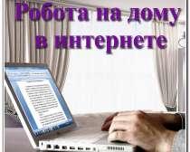 Интернет/менеджер. Работа на ПК, в Оренбурге