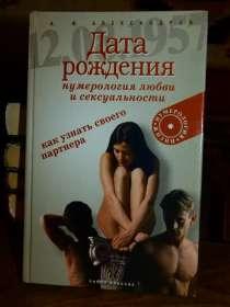 Дата рождения. Нумерология любви и сексуальности, в Астрахани