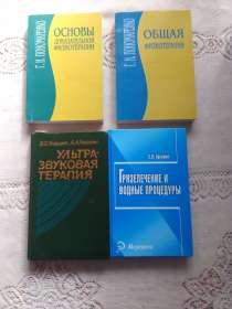 Литература по физиотерапии, в Санкт-Петербурге