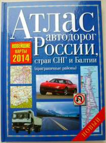 Атлас автодорог России, стран снг и Балтии, в Ижевске
