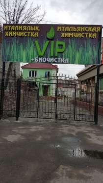 Итальянская Химчистка VIP, в г.Талдыкорган