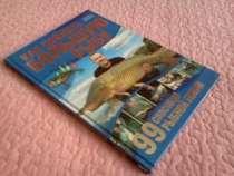 Как поймать большую рыбу. 99 способов рыбной ловли, в г.Мукачево