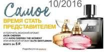 Приглашаю в AVON, в Екатеринбурге