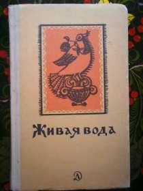 Книга -Живая вода. Сборник русских наро, в Красноярске