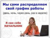 Срочно требуются сотрудники!, в Чите
